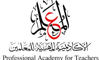 موعد إعلان الإخطارات الخاصة بموعد ومكان تدريبات الترقى الى وظائف المعلمين للعام 2018/2017