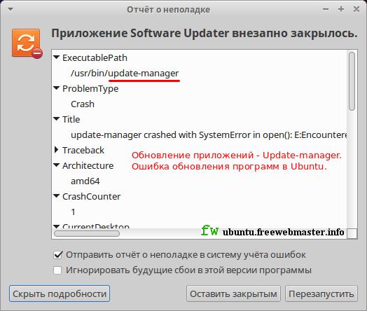 Обновление приложений - Update-manager. Ошибка обновления программ в Ubuntu.