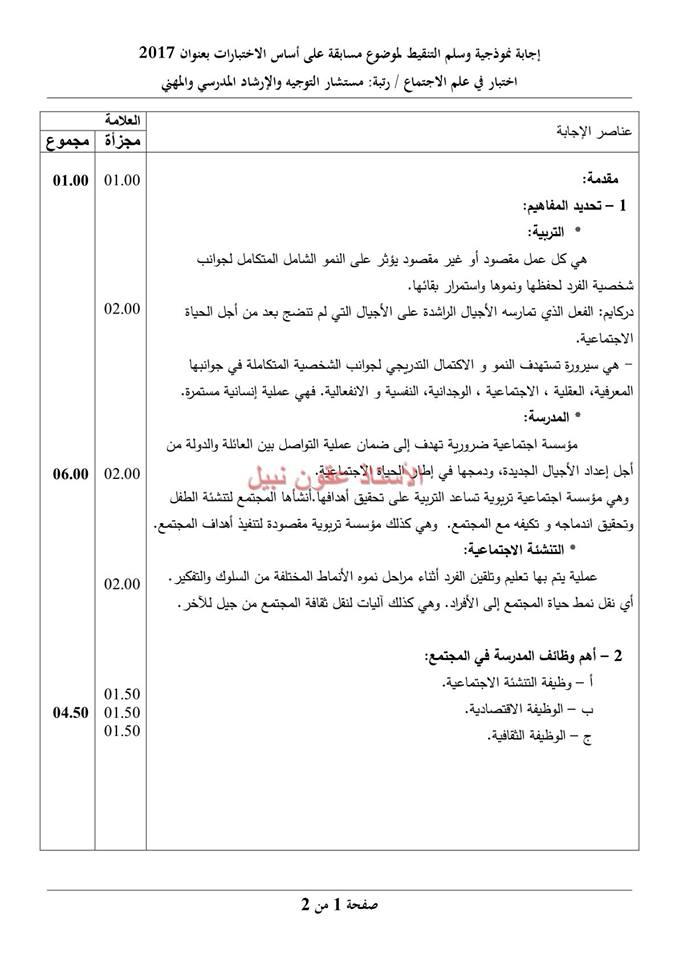 مسابقات التوظيف الادارة التربوية (مقتصد +نائب مفتصد +مشرف تربية +مستشار التوجيه المدرسي و المهني )  8