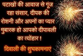 Diwali Shayari, Best Happy Diwali Shayari in Hindi for Friends Lovers Couples, Diwali Status Shayari