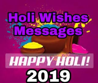 Holi | Holi Festival | Holi Wishes Message In Hindi