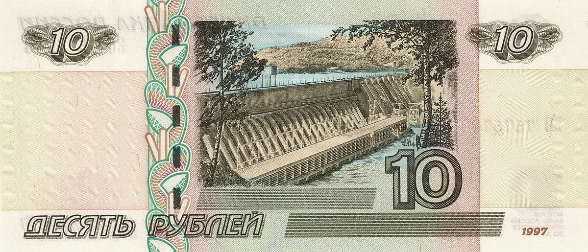 Russian banknotes 10 Ruble note