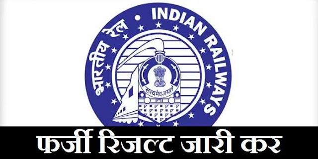 रेलवे में नौकरी दिलाने के नाम पर 200 बेरोजगारों से ठगी, रैकेट का खुलासा | RRB EXAM FAKE RESULT