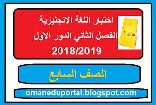 اختبار اللغة الانجليزية للصف السابع الفصل الثاني الدور الاول 2018-2019 مع الاجابة