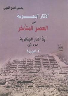 تحميل كتاب الآثار المصرية في العصر المتأخر pdf - حسن نصر الدين