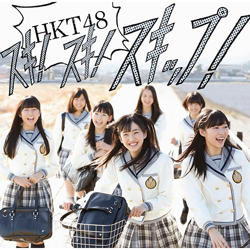 HKT48 - Suki! Suki! Skip!