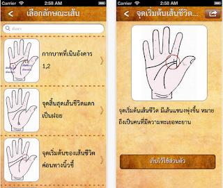 thaidownloadxyz: App ดูลายมือ ดาวน์โหลดโปรแกรมฟรี