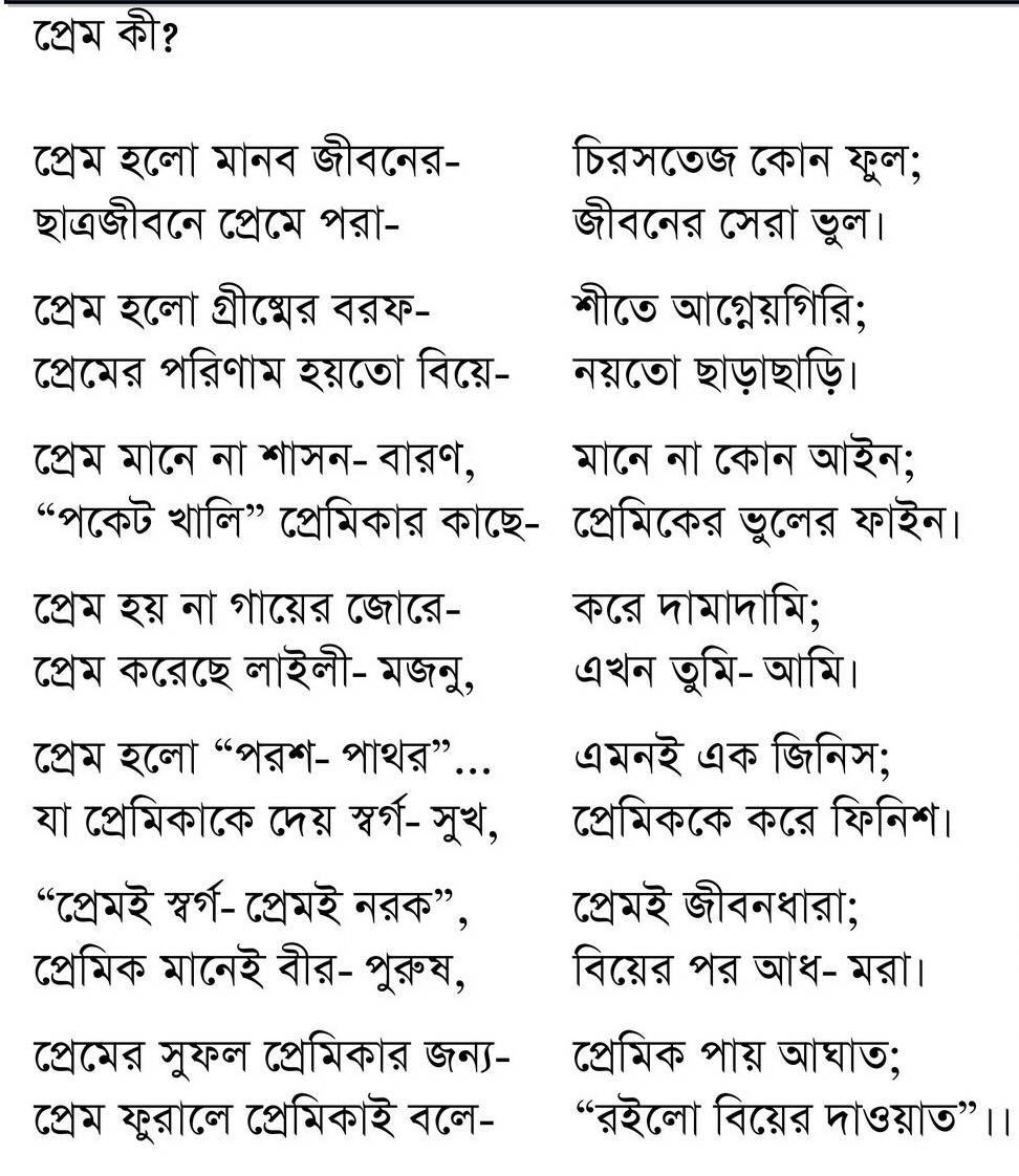 Bangla funny poem lyrics