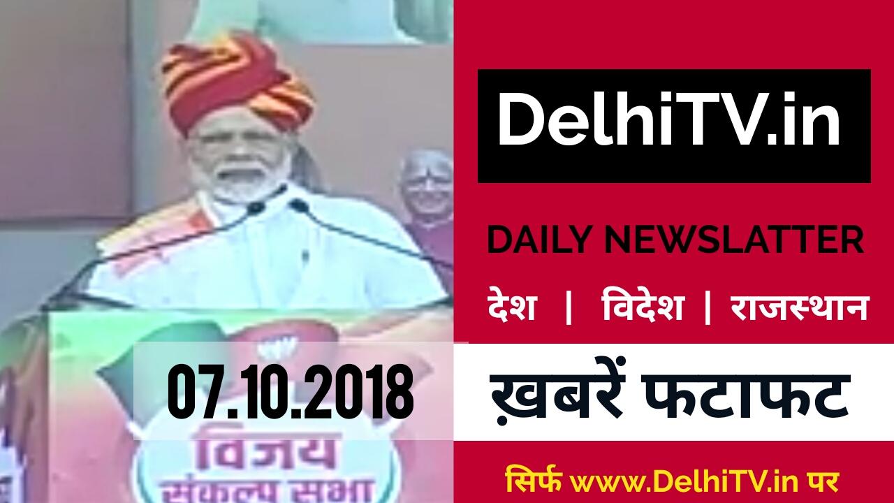 देश की बड़ी खबर, आज की बड़ी खबरें, delhitv news,