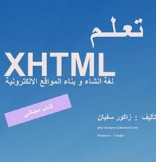 كتاب تعلم xhtml لغة بناء وانشاء المواقع الالكترونية pdf