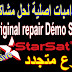 مجموعة ملفات دامب لاجهزة ستارسات dump starsat لحل جميع مشاكل البوت ومشكل lnb = متجدد باستمرار =