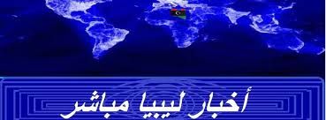 اخبار ليبيا اليوم الأربعاء 26/10/2016, اخر الاخبار الليبية الان بيان الإتحاد الأفريقي بدعم سلام ليبيا وتصريح من الأمم المتحدة بضرورة توحيد الجيش لمواجهة التنظيمات الارهابية