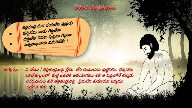 Here is Images for vemana poems,sumati satakam,vemana padyalu in telugu mp3,vemana padyalu in english,telugu padyalu with meaning,yogi vemana padyalu in telugu pdf,vemana satakam in telugu download,telugu padyalu on chaduvu,kumara satakam,vemana satakam in telugu pdf,vemana satakam in telugu pdf download,vemana satakam in telugu mp3 free download,vemana satakam in telugu script,vemana satakam in telugu download,vemana satakam in telugu books,vemana satakam in telugu mp3,vemana satakam in telugu audio,Images for vemana satakam in telugu with meaning,telugu Vemana padyalu, telugu vemana sathakaalu, vemana telugu padyalu with meaning,vemana telugu sathakam with telugu bavalu,amma gurinchi padyalu in telugu,amma padyalu in telugu,telugu padyalu on mother and father,telugu padyalu on parents,amma nanna padyalu in telugu,vemana padyalu in telugu language,amma gurinchi sukthulu in telugu,amma nanna sukthulu in telugu