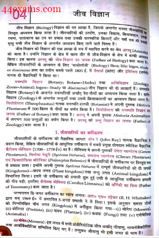 Lucent Biology : For All Competitive Exam Hindi PDF Book