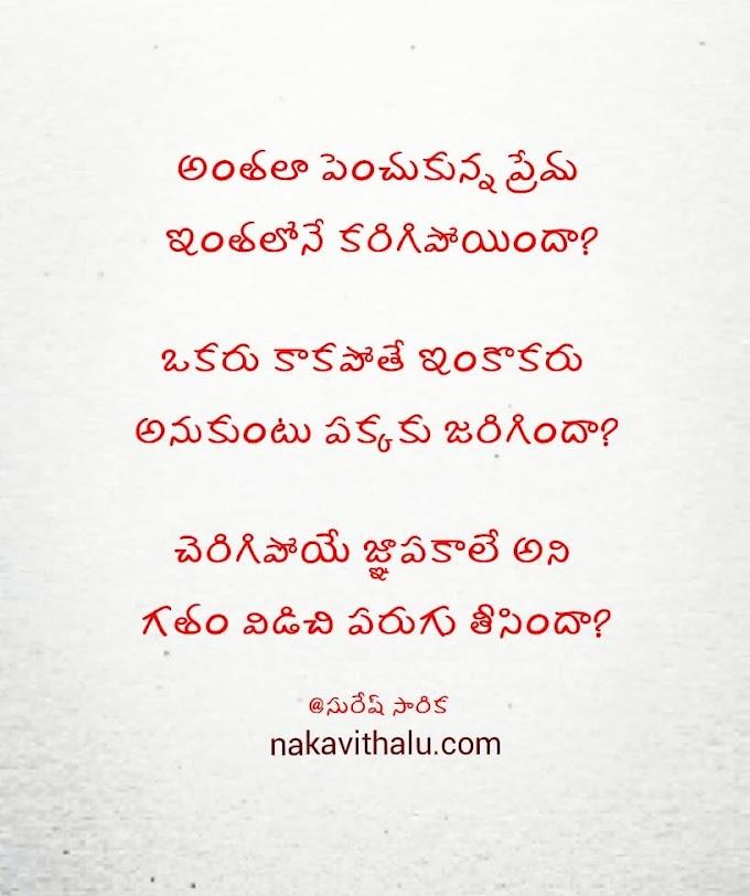 అంతలా పెంచుకున్న ప్రేమ - Telugu kavithalu