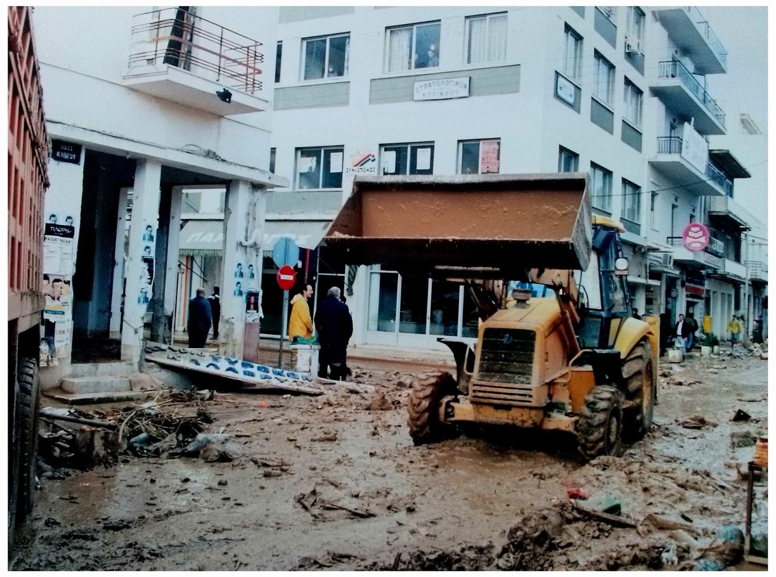 Αποτέλεσμα εικόνας για Πλημμύρες στην Κορινθο 12/1/1997