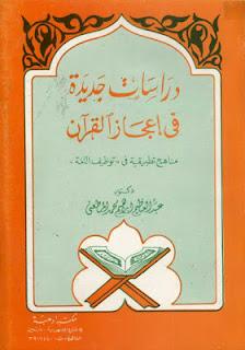 حمل كتاب دراسات جديدة في إعجاز القرآن - عبدالعظيم إبراهيم المطعني