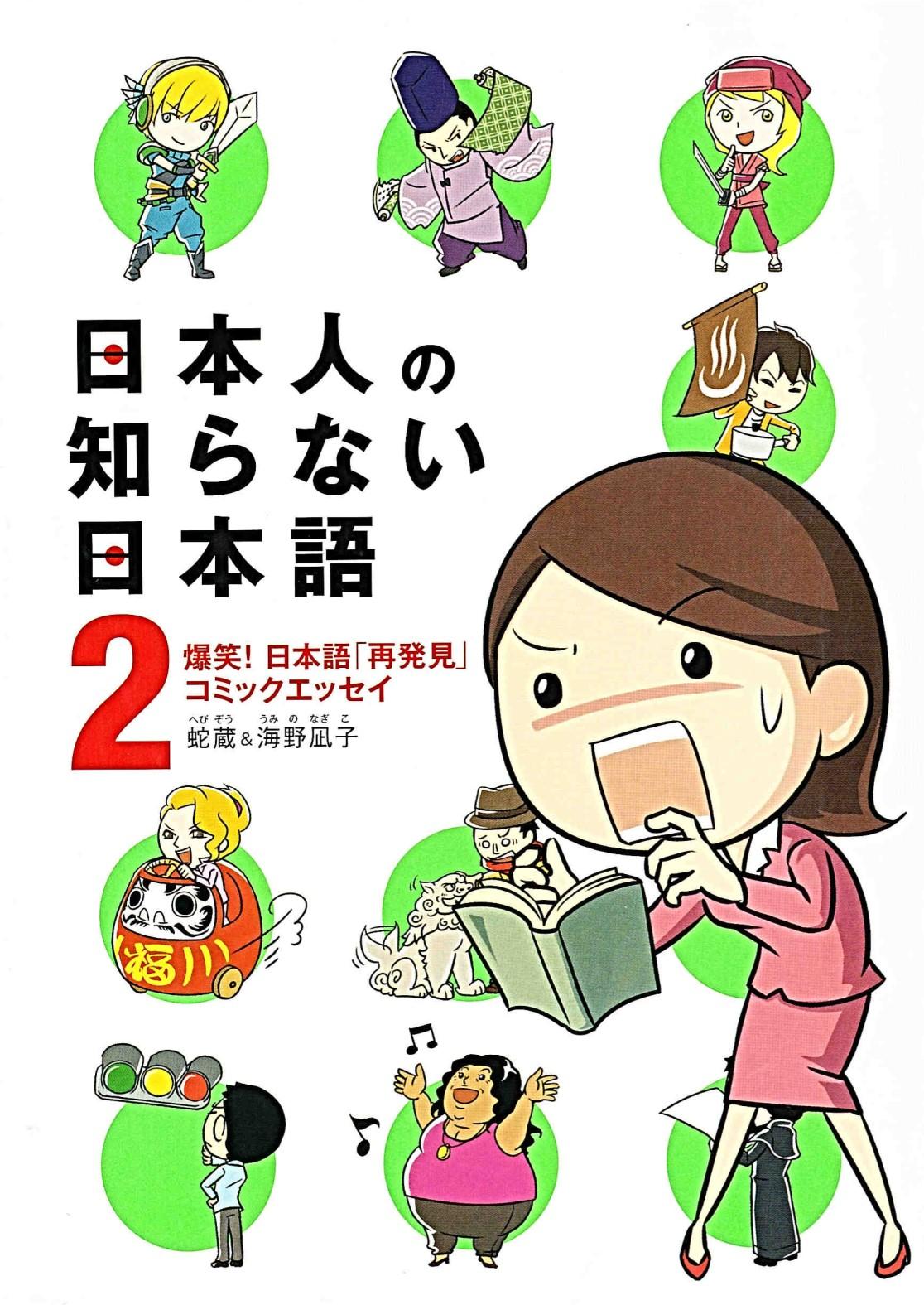 Tiếng Nhật mà người Nhật không biết - Nihonjin no Shiranai Nihongo VietSub (2012)