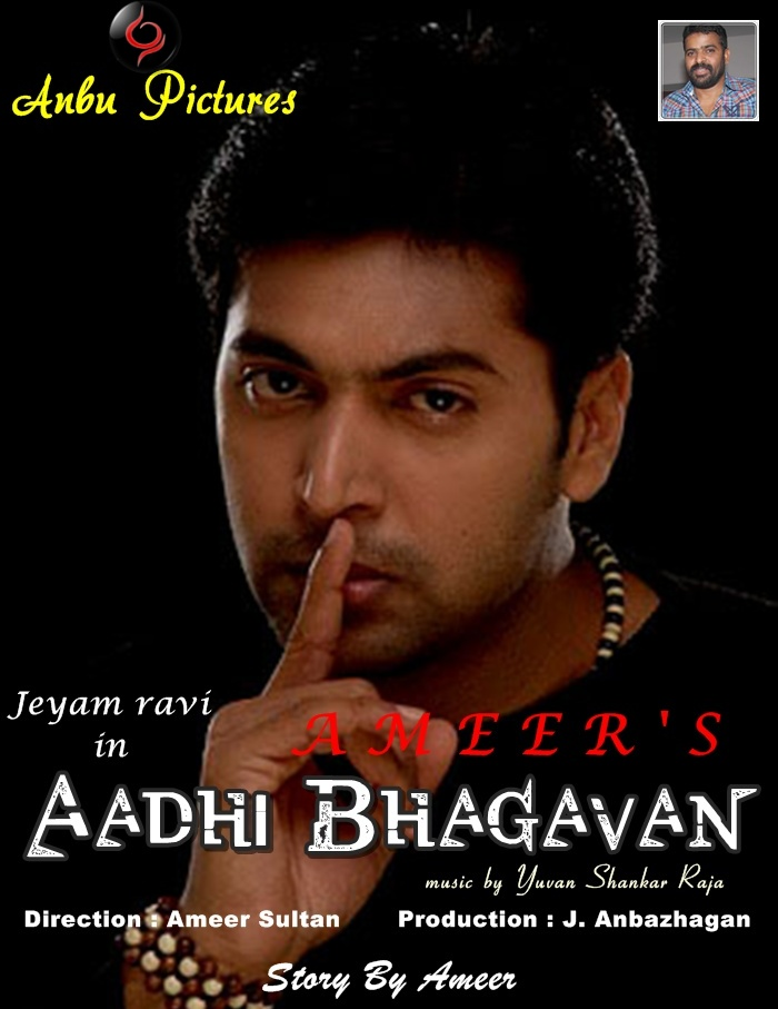 Way 2 Gossips: Download Tamil Movie Aadhi Bhagavan Mp3