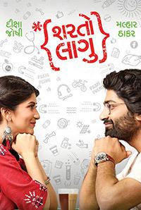 Sharato Lagu (2018) Full Movie Gujarati  HDRip 1080p   720p   480p   300Mb   700Mb