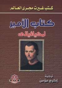 كتاب الأمير، الأمير ميكافيللي، تحميل كتاب الأمير، كتاب الأمير ميكافيللي pdf ، كتاب الأمير pdf