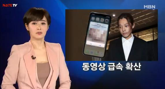 Jung Jun Young'ın gizli videoları olmasından şüphelenilen videolar Air drop ile internete sızdı