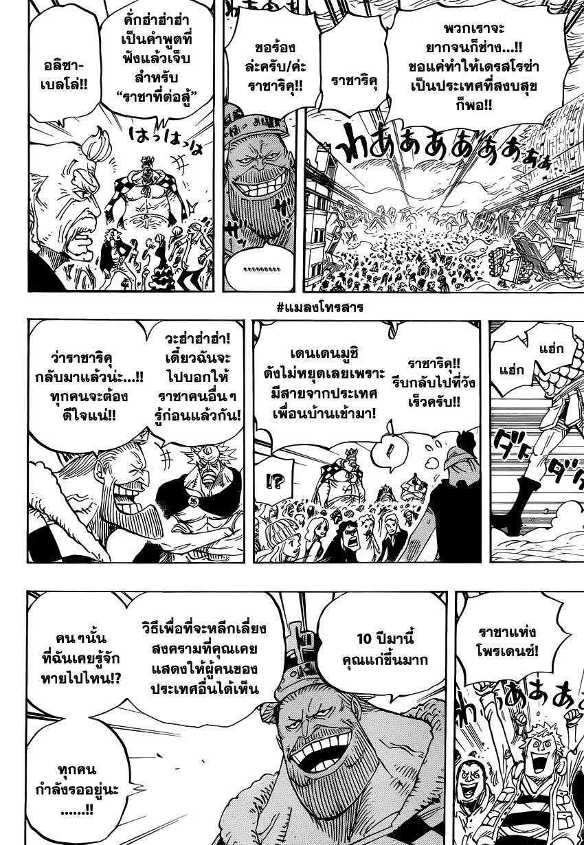 อ่านการ์ตูน One Piece ตอนที่ 792 หน้าที่ 12