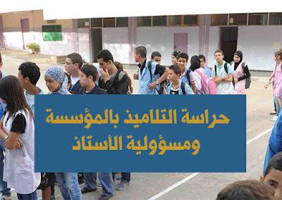 حراسة التلاميذ بالمؤسسة ومسؤولية الأستاذ