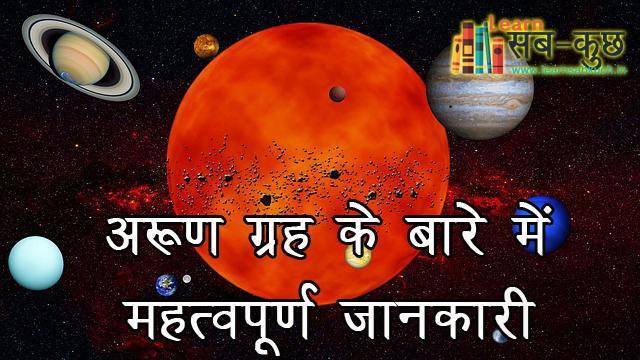 अरुण ग्रह के बारे में महत्वपूूर्ण जानकारी