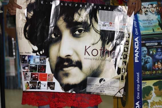 Minhaz Sifat Ft. Kotha 2012 Bangla Eid Album Mp3 song free Download