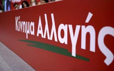 ΚΙΝΑΛ Θεσπρωτίας: Σήμερα η Διευρυμένη Δημοτική Σύσκεψη για τον Δήμο Ηγουμενίτσας