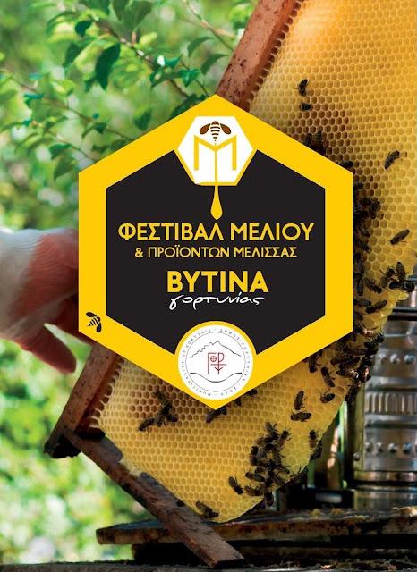 4ο Φεστιβάλ μελιού και προϊόντων μέλισσας στην Βυτίνα