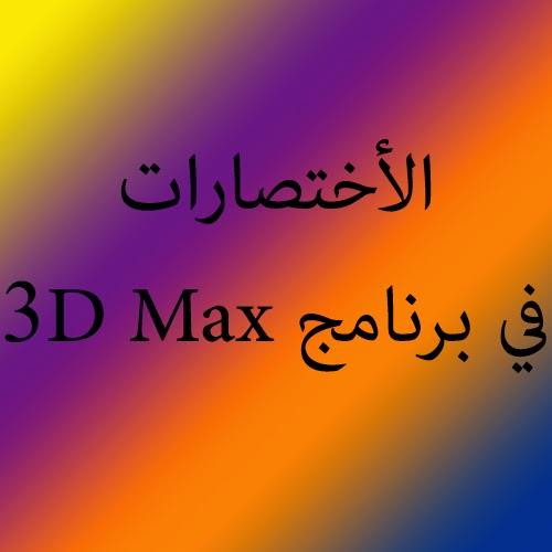 اختصارات برنامج 3d max