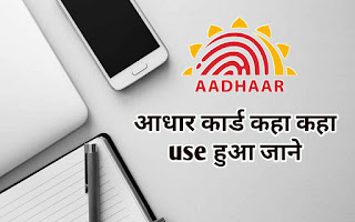 Check_aadhar_card_Use