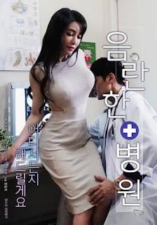 Obscene Hospital (2019)