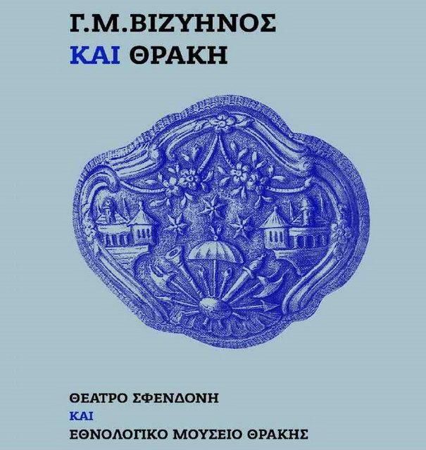 Εκδήλωση του Εθνολογικού Μουσείου Θράκης στο Θέατρο Σφενδόνη