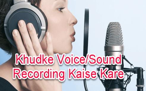 sound-record-kaise-kare