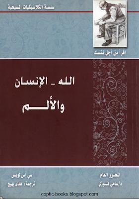 كتاب : الا الانسان و الالم - سي اس لويس - سلسلة الكلاسيكيات المسيحية