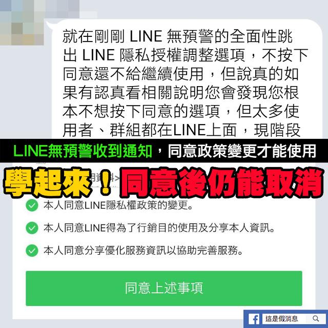 line 隱私權 更新 教學