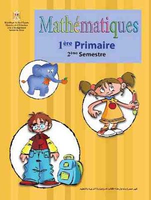 تحميل كتاب الرياضيات باللغة الفرنسية للصف الاول الابتدائى 2017 الترم الثانى