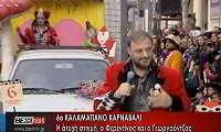 Όλα όσα έγιναν με τον Χρήστο Φερεντίνο στο καρναβάλι της Καλαμάτας (βίντεο)