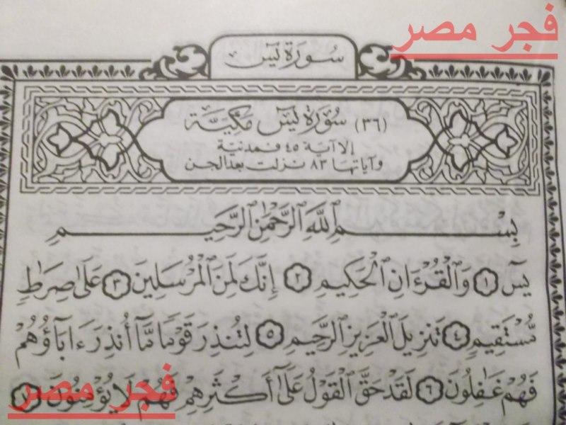 سورة يس مكتوبه فجر مصر