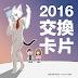 活動:綜合口味交換卡片/2016