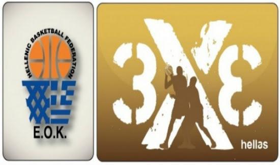 EOK | Αντίστροφη μέτρηση για τα τουρνουά 3Χ3 του καλοκαιριού