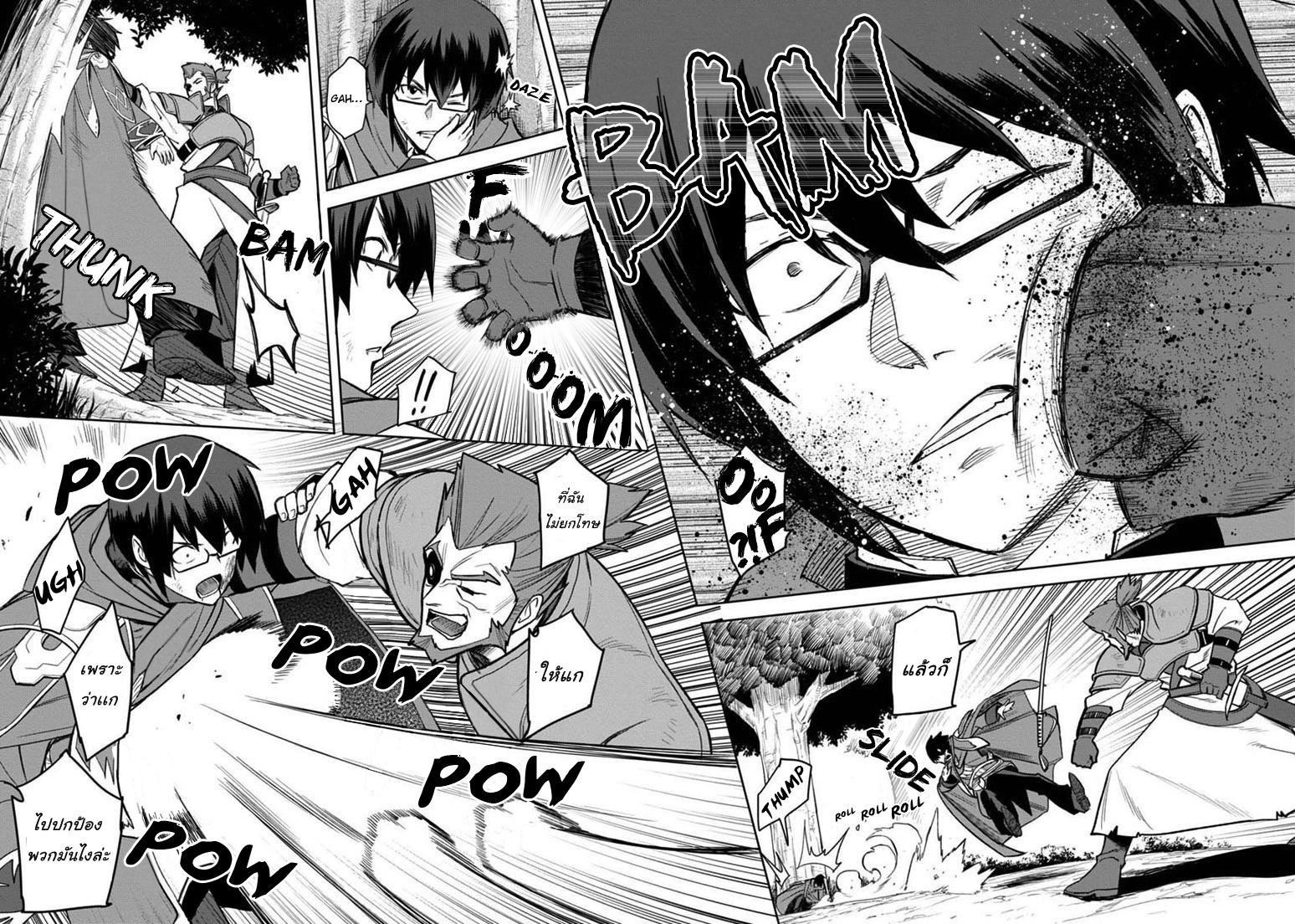 อ่านการ์ตูน Konjiki no Word Master 9 ภาพที่ 15