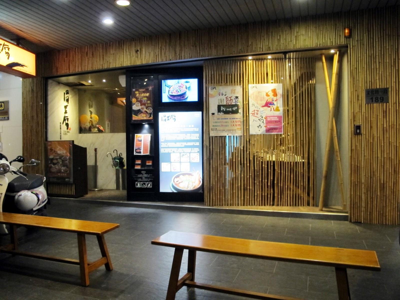 【板橋葷素】素食韓式小菜免費吃到飽~涓豆腐(板橋店) - 小品~就是愛旅行