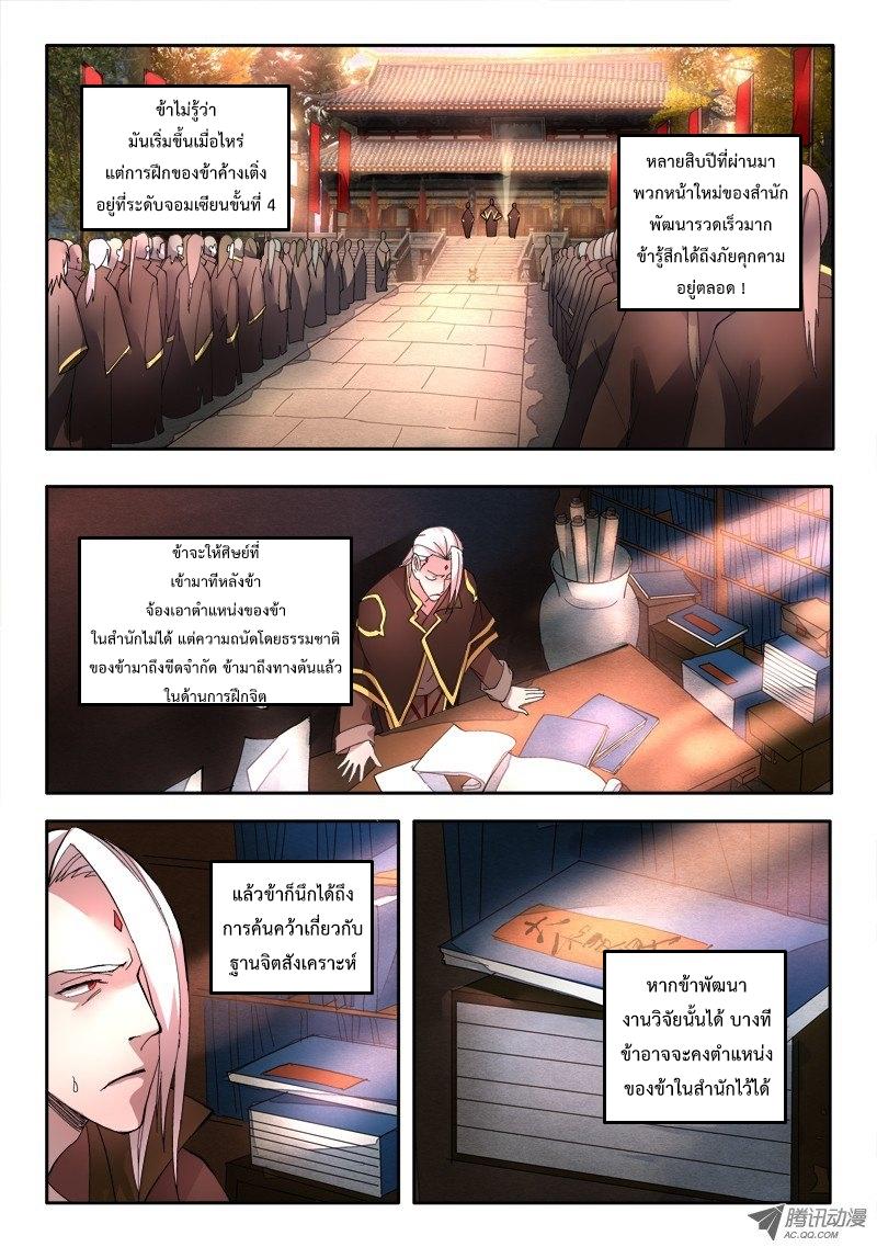 อ่านการ์ตูน Spirit Blade Mountain 69 ภาพที่ 8