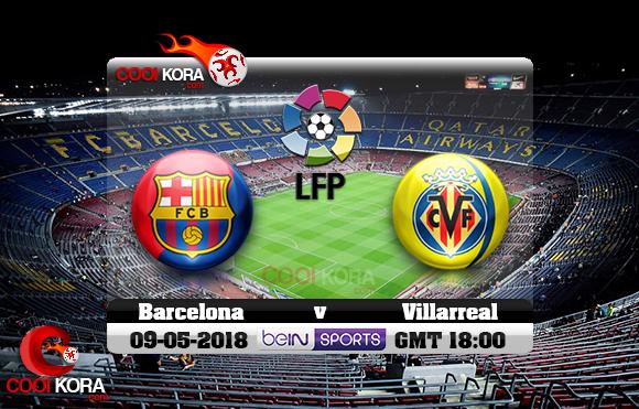 مشاهدة مباراة برشلونة وفياريال اليوم 9-5-2018 في الدوري الأسباني