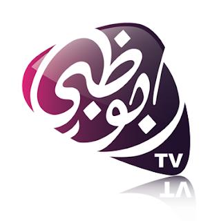 قناة ابوظبي الاولى بث مباشر