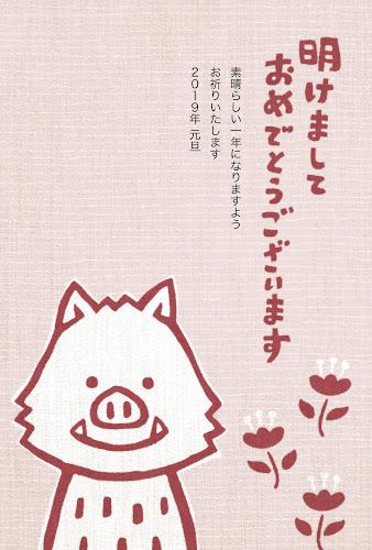 猪と花の手ぬぐいデザイン年賀状(亥年)